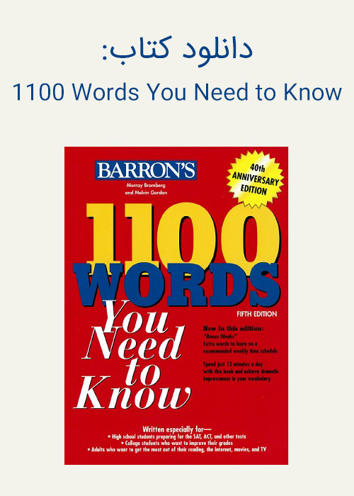 دانلود کتاب 1100 Words You Need to Know
